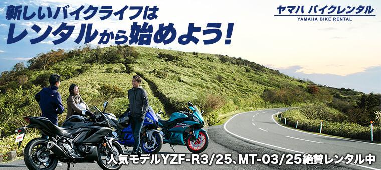 新しいバイクライフはレンタルから始めよう!